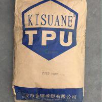 TPU/宁波金穗/2785 挤出级85度柔软聚氨酯化工原料