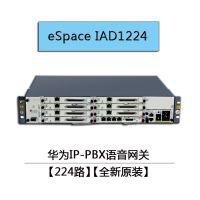 华为224FXS语音网关eSpace IAD1224综合接入设备最新消息
