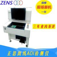 正思视觉 aoi自动光学检测仪ZS-600 smt设备整线租赁 aoi离线检测设备