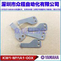 KW1-M11A1-011 00X YAMAHA CL飞达8MM单向轮定位钩子