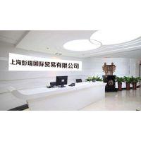 上海彭瑞国际贸易有限公司