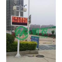 北京厂家供应悯农在线扬尘监测系统