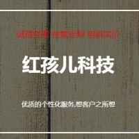 深圳市红孩儿信息技术有限公司