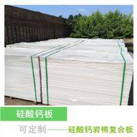 按需定制5mm硅酸钙保温板 硅酸钙防火岩棉复合板