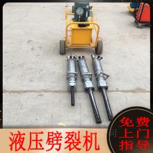 山东枣庄岩石劈裂机 液压劈裂机 劈一次石头需要多久 派力恩