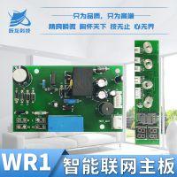 跃龙YL-WR1 物联网茶吧机专用电脑板云平台管理微信充值租赁模式带童锁功能控制主板
