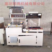顺腾全自动L型包装机 热收缩覆膜机 高品质低价格封切热收缩塑封机