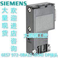 西门子PROFIBUS 总线连接插头6ES7972-0BB12-0XA0,连接器