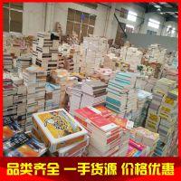 正版出售 品类齐全畅销书籍批发 儿童绘本图书启蒙早教图书批发