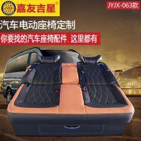 汽车座椅生产厂家 专业汽车座椅改装 商务车高端电动座椅 沙发床