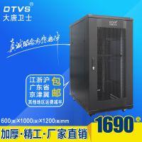 大唐卫士供应广西梧州机柜1.2米服务器机柜冷通道智能机柜24U标准19寸包邮