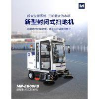 榆林明诺驾驶式吸尘扫地机 园林小区用大型扫地车驾驶式电动清扫机