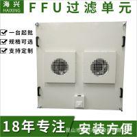 供应FFU风机过滤机组,FFU空气净化器