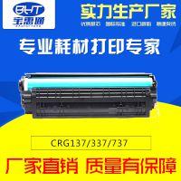 新品佳能337打印机硒鼓 兼容MF210 217打印机