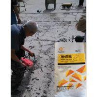北京水泥路面修补料 一次性修复永久使用 可慧免费邮寄样品