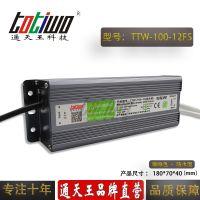 通天王12V8.3A(100W)咖啡色户外防水LED开关电源 IP67恒压直流