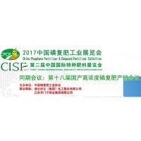 2017中国磷复肥工业展览会