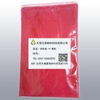 兄弟颜料 塑胶用颜料紫19 黄相E3B 耐高温不迁移 P.V.19