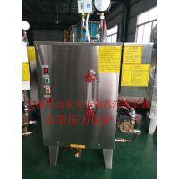 创鑫厂家供应 36Kw电加热蒸汽发生器 高温工业电蒸汽锅炉