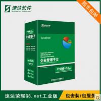速达V3.net工业版进销存财务工厂生产管理库存软件网络