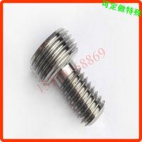 大小螺纹台阶螺丝 不锈钢阶梯螺纹螺丝 M34567891012