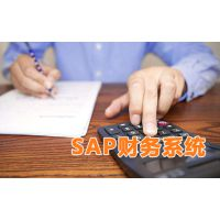 SAP财务管理软件 SAP财务系统好吗 上海达策SAP系统供应商