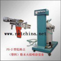 中西低熔点(塑料)粉末火焰喷涂设备 型号:PS-2库号:M308667