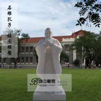 石雕汉白玉孔子雕像古代人物孔子老夫子校园广场园林历史人物雕塑摆件