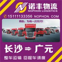供应长沙返程到广元整车物流专线 回程车 货运站 调车公司电话