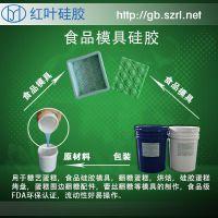 食品硅胶手工皂硅胶