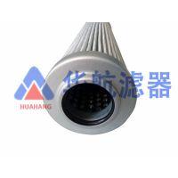 华航厂家生产替代翡翠HP1352A010ANP01液压回油滤芯