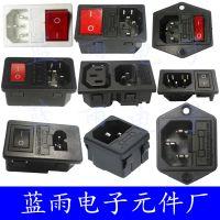 AC品字插座三合一 电源插座二合一带开关带保险丝插座卡式