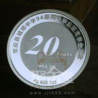 上海聚金堂——同学会纪念银章定制