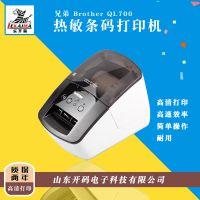 Brother 兄弟QL-700标签打印机升级款
