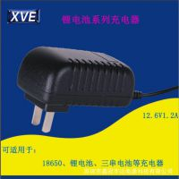 XVE供应12.6V1.2A锂电池18650电池充电器 充电器厂商定制免费拿样