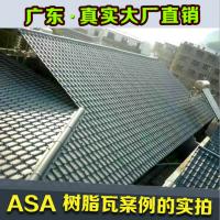 广东asa合成树脂瓦厂家 别墅仿古隔热屋面塑料瓦 屋顶彩瓦批发