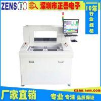正思视觉 铝基板分板机 PCB分板机ZS-10E 非标自动化设备定制
