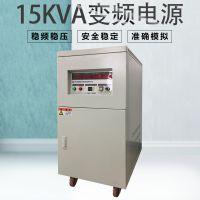 30KVA单相稳压变频电源 交流变频 稳压稳频电源 安测仪器