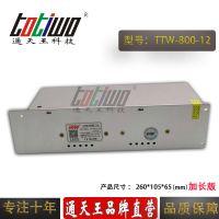 通天王12V66.67A开关电源 12V800W集中供电监控LED电源(加长版)