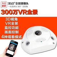 360度VR CAM 全景鱼眼家用无线监控摄像头WIFI高清网络监控摄像机