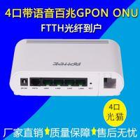 百兆4口带语音光猫ONU光纤猫GPON4口终端设备支持电信移动联通
