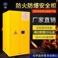 重庆安全柜化学品安全柜成都防爆柜化学品储存柜防火防爆柜