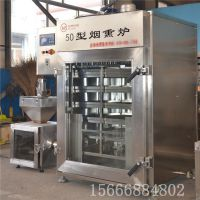 香肠烟熏机,小型香肠烟熏机,全自动香肠烟熏机厂家