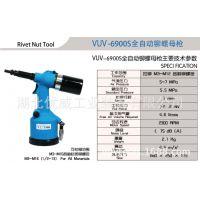 台湾VUV气动全自动铆螺丝枪/气动拉铆枪可拉M3-M12  VUV6900S