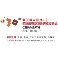 2017第三十届中国(佛山)陶瓷及卫浴博览交易会(陶博会)