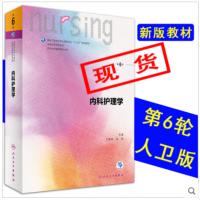 正版-内科护理学 第六6版 龙黎明 吴瑛 十三五规划教材9787117242028 人民卫生出版社