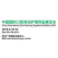 2018中国国际口腔清洁护理用品博览会