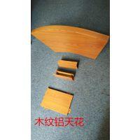 集生产、设计、销售为一体的广州异形铝方通厂家
