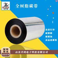 全树脂碳带 不干胶 标签 条码 热转印 碳带