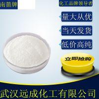 L-谷氨酸 食品营养剂 L-谷氨酸现货价格【56-86-0】